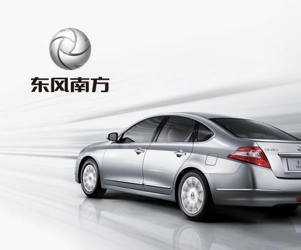 东风南方-汽车价值链服务品牌