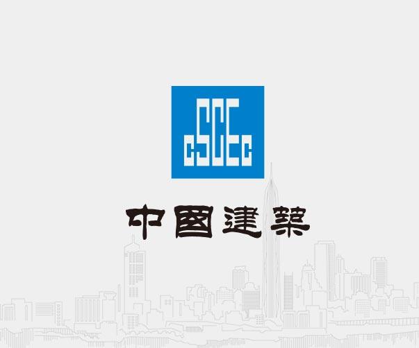 中国建筑-全球500强企业