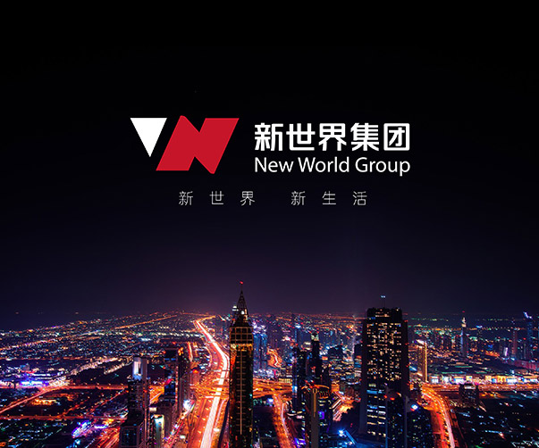 新世界集团-新世界·新高度
