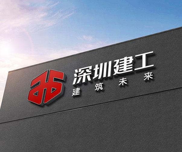 深圳建工集团-百亿级业绩企业