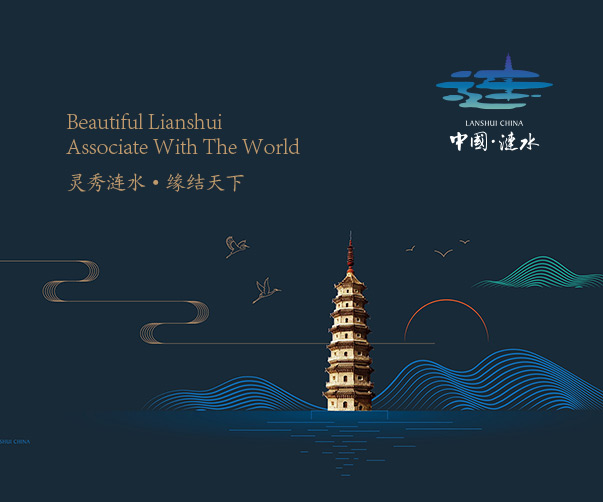 中国涟水城市形象亿博国际注册